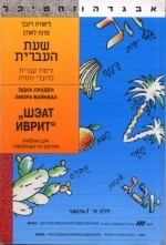 Книга Sheat Ivrit