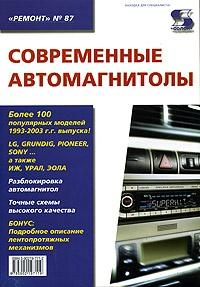 Книга Современные автомагнитолы.