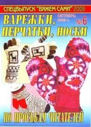 Вяжем сами Спецвыпуск № 6 2009 Варежки,перчатки,носки