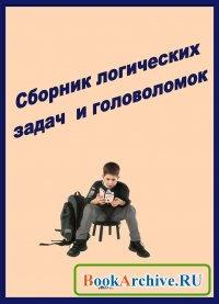 Книга Сборник логических задач и головоломок