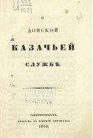 Книга О донской Казачьей службе