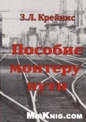 Книга Пособие монтеру пути. Профессиональная подготовка монтера пути 5-го разряда