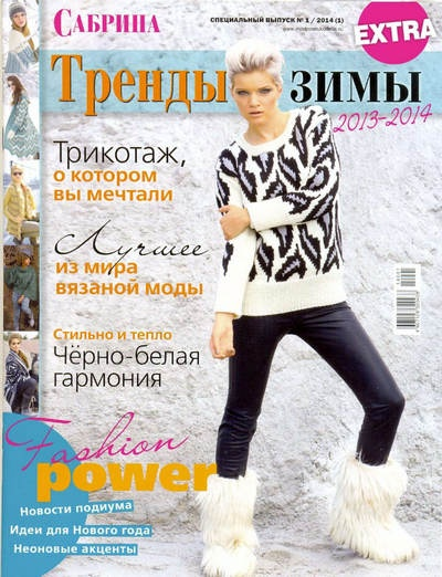Книга Журнал:  Сабрина №1/С Extra Тренды зимы (2014)