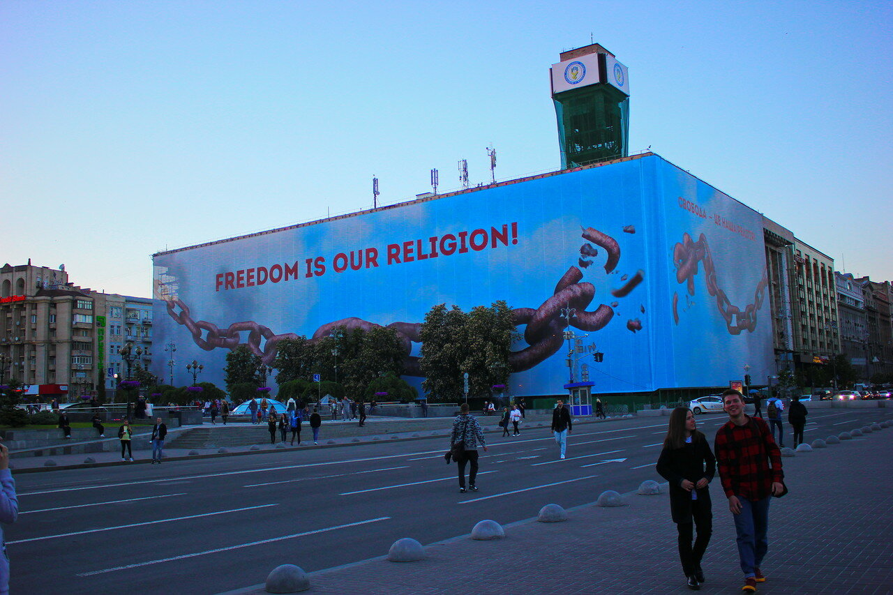 Свобода это наша религия