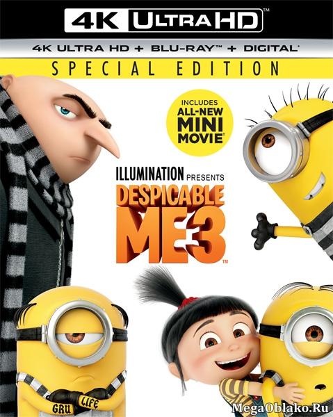 Гадкий я3 / Despicable Me3 (2017) | UltraHD 4K 2160p