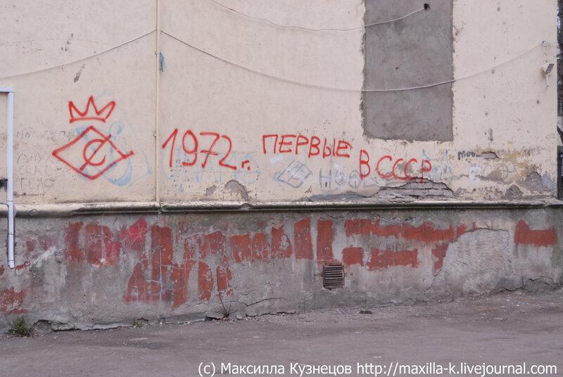 Спартак 1972 первые в СССР