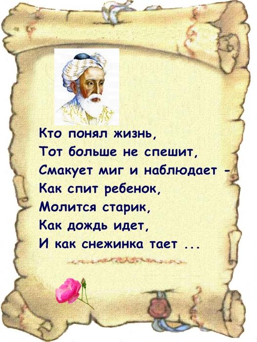 Кто понял жизнь , тот больше не спешит...