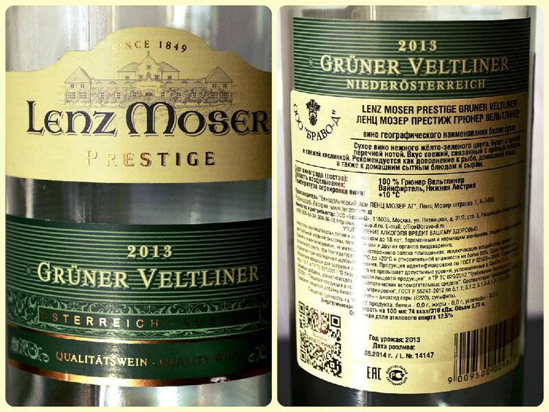 Lenz Moser Gruner V 2013 kol.jpg