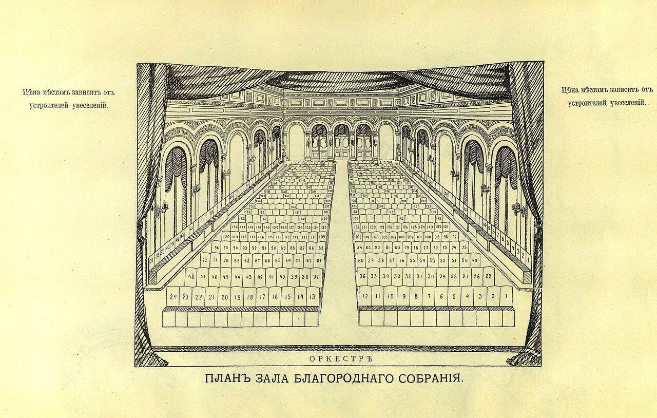 13. План Зала Благородного Собрания