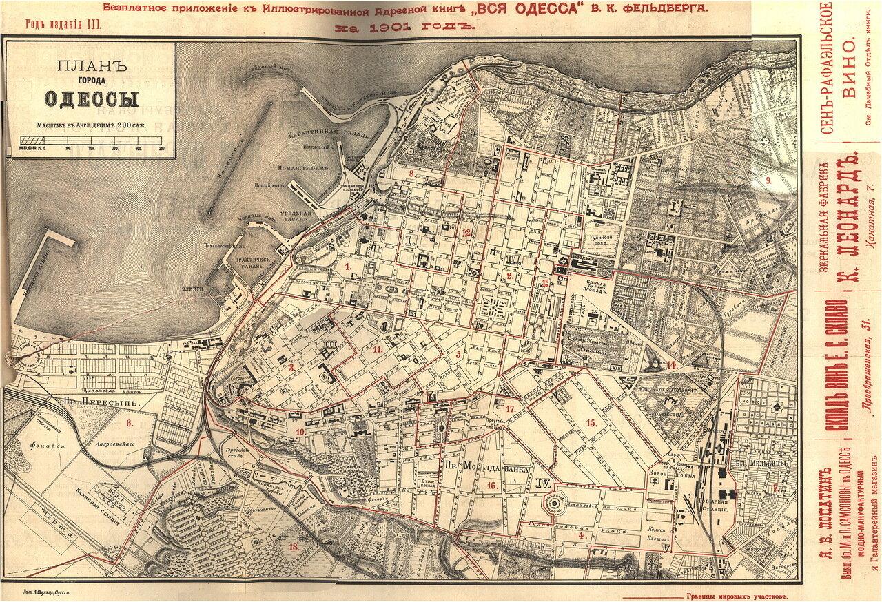 1901. План Одессы