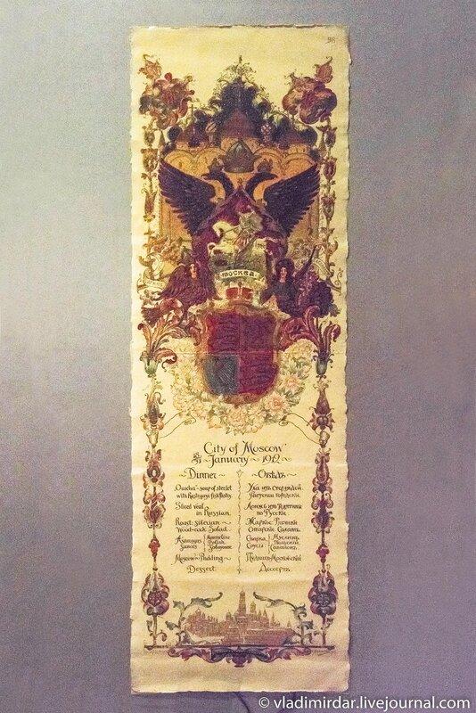 Меню банкета данного представителями торговых и промышленных кругов Москвы в честь британской парламентской делегации 19 января 1912 года. Россия. Москва.