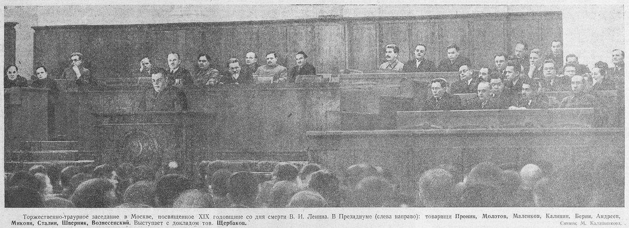 Красная звезда, 22 января 1943 год