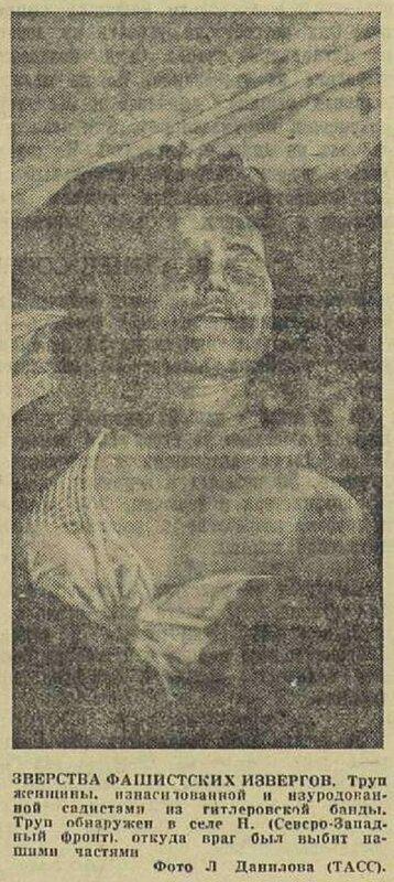 «Известия», 4 декабря 1941 года, идеология фашизма, что творили гитлеровцы с русскими прежде чем расстрелять, что творили гитлеровцы с русскими женщинами, зверства фашистов над женщинами, издевательства фашистов над мирным населением