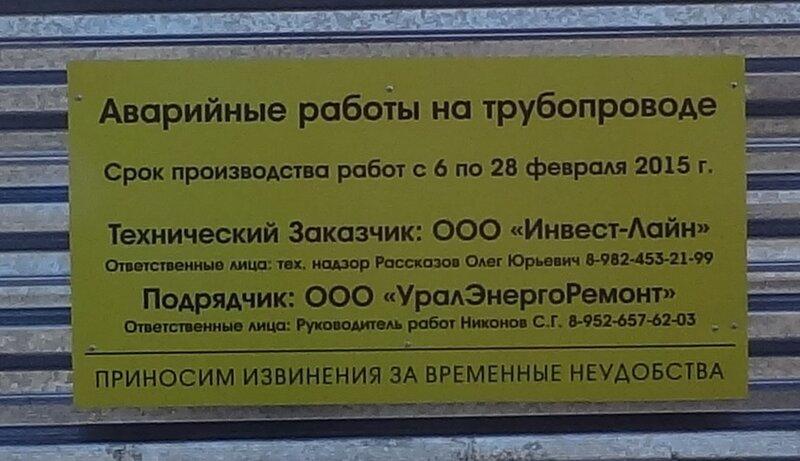 Табличка на заборе.jpg