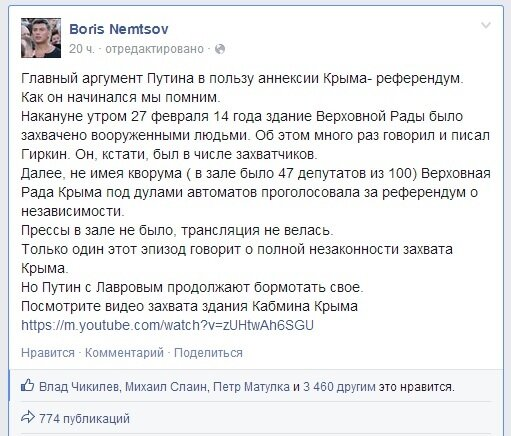 Немцов1.jpg