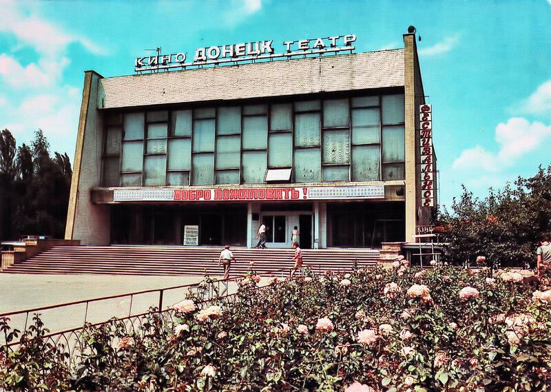 Кинотеатр Донецк.jpg