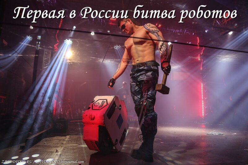Первая в России битва роботов.jpg