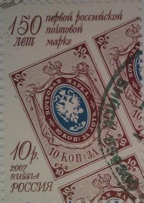 2007 150 лет перв рос почтовой марке 10
