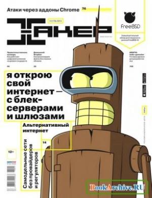 Журнал Хакер №11 (ноябрь 2013)