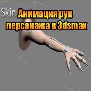 Книга Анимация рук персонажа в 3dsmax (2013) DVDRip