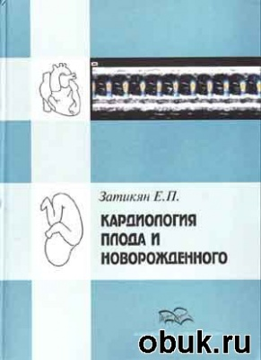 Книга Кардиология плода и новорожденного.