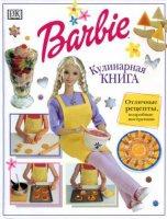 Барби. Кулинарная книга pdf 95,23Мб