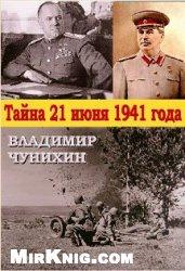 Книга Тайна 21 июня 1941 года