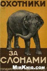 Книга Охотники за слонами