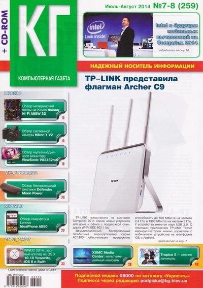 Книга Компьютерная газета Хард Софт №7-8 (июль-август 2014)
