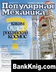 Журнал Популярная механика №6  2006