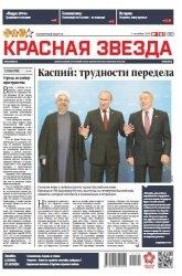 Журнал Красная звезда (3 Октября 2014)