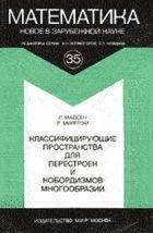 Мадсен И., Милгрэм Р. - Классифицирующие пространства для перестроек и кобордизмов многообразий