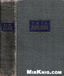 Книга Джек Лондон. Сочинения в 7 томах. Том 8 (дополнительный)