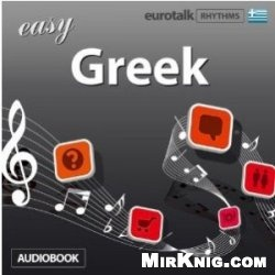 Rhythms Easy Greek (Audiobook)