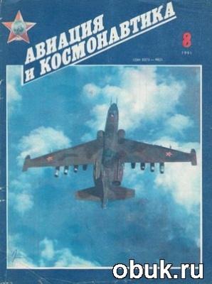 Журнал Авиация и космонавтика №8 1991
