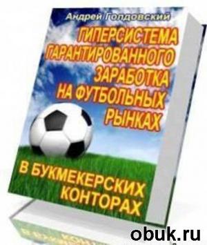 Книга Гиперсистема гарантированного заработка на футбольных рынках в букмекерских конторах