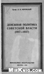 Книга Денежная политика Советской власти (1917-1927)
