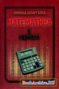 Книга Математика в кармане. Книжка-шпаргалка.