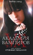 Книга Академия вампиров. Книга 4. Кровавые обещания
