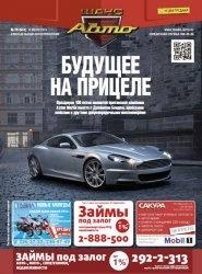 Журнал Шанс-авто №28 2013