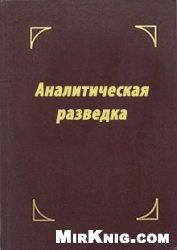 Книга Аналитическая разведка