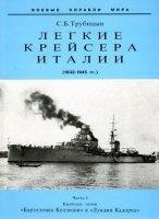 Журнал Легкие крейсера Италии (1932-1945 гг.). Часть 1. Крейсера типов Бартоломео Коллеони и Луиджи Кадорна pdf 11,1Мб
