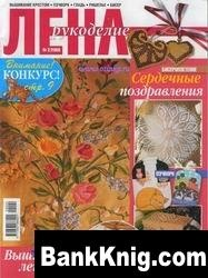 Журнал Лена Рукоделие 2 (февраль) 2009 jpg 6,6Мб