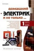 В.М. Пестриков. Домашний электрик и не только…, книга 1 (2006) PDF, DjVu pdf, djvu 134Мб