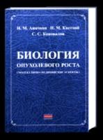 Книга Биология опухолевого роста djvu 1,73Мб