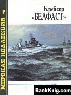 Морская коллекция № 1997-01 (013). Крейсер
