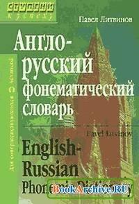 Книга Англо-русский фонематический словарь.