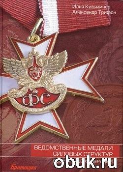 Книга Ведомственные медали силовых структур Российской Федерации