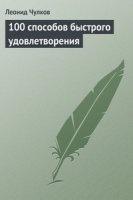 Книга 100 способов быстрого удовлетворения pdf 3,1Мб