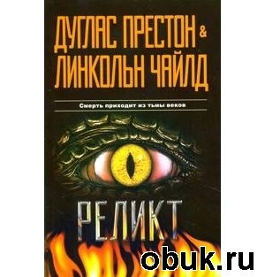 Книга Линкольн Чайлд, Дуглас Престон.  Реликт